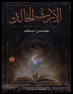 تحميل رواية الإرث الخالد pdf – حسن سعد