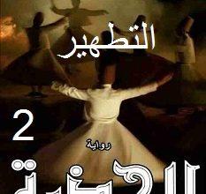تحميل رواية التطهير pdf – إسلام العقاد