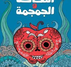 تحميل رواية التفاحة والجمجمة pdf – محمد عفيفي