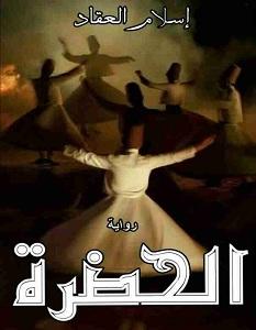 تحميل رواية الحضرة pdf – إسلام العقاد