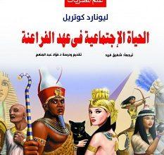 تحميل كتاب الحياة الاجتماعية في عهد الفراعنة pdf – ليونارد كوتريل