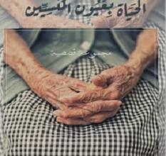 تحميل رواية الحياة بعيون المنسيين pdf – أمل العشماوي