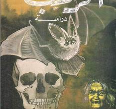 تحميل كتاب الرعب pdf – إبراهيم أسعد