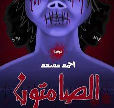 تحميل رواية الصامتون pdf – أحمد مسعد