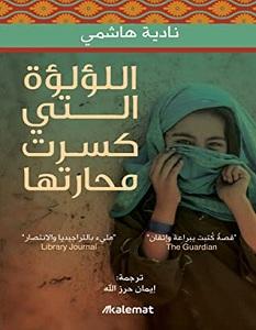 تحميل رواية اللؤلؤة التي كسرت محارتها pdf – نادية هاشمي