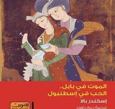 تحميل رواية الموت في بابل pdf – إسكندر بالا