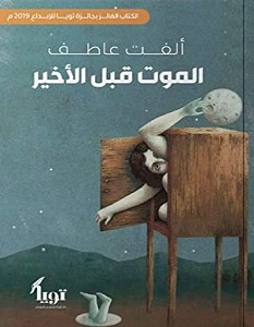 تحميل رواية الموت قبل الأخير pdf – ألفت عاطف