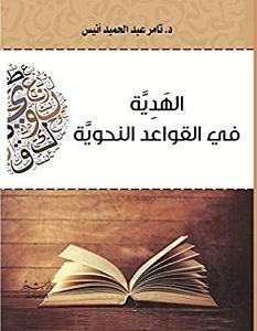 تحميل كتاب الهدية في القواعد النحوية pdf – تامر أنيس