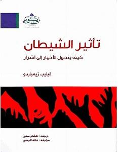تحميل كتاب تأثير الشيطان pdf – فيليب زيمباردو