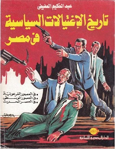 تحميل كتاب تاريخ الاغتيالات السياسية في مصر pdf – عبد الحكيم العفيفي