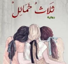 تحميل رواية ثلاث خمائل pdf – جولدي أحمد