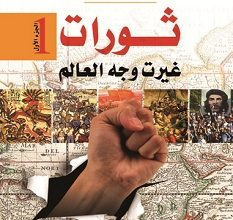 تحميل كتاب ثورات غيرت وجه العالم pdf – رمزي المنياوي