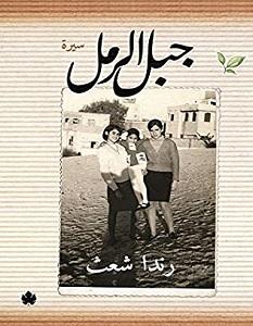 تحميل كتاب جبل الرمل pdf – راندا شعث