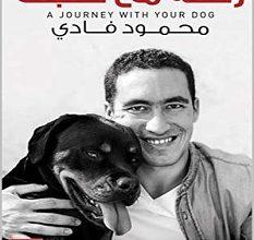 تحميل كتاب رحلة مع كلبك pdf – محمود فادي