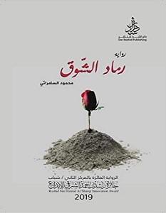 تحميل رواية رماد الشوق pdf – محمود السامرائي