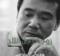 تحميل رواية زوجة رجل الثلج pdf – هاروكي موراكامي