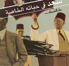 تحميل كتاب سعد في حياته الخاصة pdf – كريم ثابت