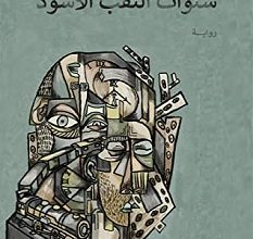 تحميل رواية سنوات الثقب الأسود pdf – حسين مهران