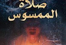 تحميل رواية صلاة الممسوس pdf – حسن الجندي