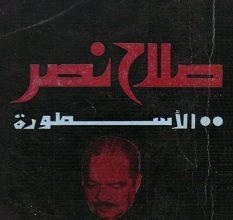 تحميل كتاب صلاح نصر الأسطورة و المأساة pdf – حسنين كروم