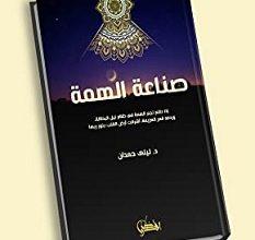 تحميل كتاب صناعة الهمة pdf – ليلى حمدان