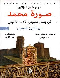 تحميل كتاب صورة محمد pdf – مجموعة مؤلفين