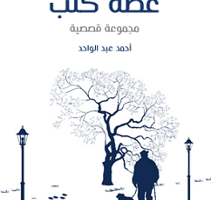 تحميل رواية عضة كلب pdf – أحمد عبد الواحد
