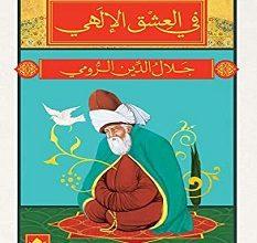تحميل كتاب في العشق الألهي pdf – جلال الدين الرومي