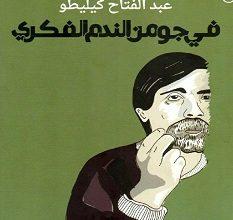 تحميل كتاب في جو من الندم الفكري pdf – عبد الفتاح كيليطو