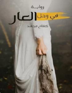 تحميل رواية في وحل العار pdf – كفاح محمد سعيد