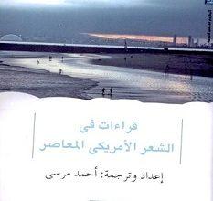 تحميل كتاب قراءات في الشعر الأمريكي المعاصر pdf – أحمد مرسي