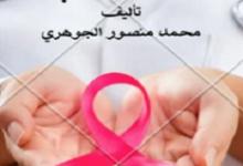 تحميل رواية قناعة متخفية pdf – محمد منصور الجوهري
