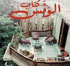 تحميل كتاب كتاب الونس pdf – حسام مصطفى إبراهيم