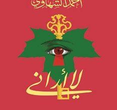 تحميل كتاب لا أراني pdf – أحمد الشهاوي