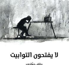 تحميل رواية لا يفتحون التوابيت pdf – رياض حمادي