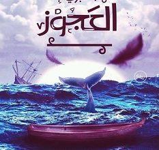 تحميل رواية ما أخبرني به العجوز pdf – محمد صلاح فضل