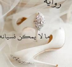 تحميل رواية ما لا يمكن نسيانه pdf – إيمان عبد الواحد