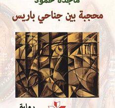 تحميل رواية محجبة بين جناحي باريس pdf – ماجدة حمود