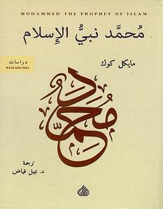 تحميل كتاب محمد نبي الإسلام pdf – مايكل كوك