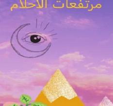 تحميل رواية مرتفعات الأحلام pdf – كريم مجدي