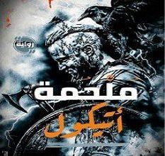 تحميل رواية ملحمة أتيكول pdf – إسلام العقاد