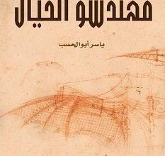 تحميل كتاب مهندسو الخيال pdf – ياسر أبو الحسب
