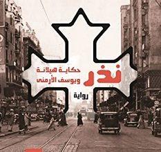 تحميل رواية نذر حكاية هيلانة ويوسف الأرمني pdf – فيبي صبري