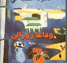 تحميل رواية وداعا روزالي pdf – حسونة المصباحي