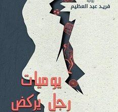 تحميل رواية يوميات رجل يركض pdf – فريد عبد العظيم