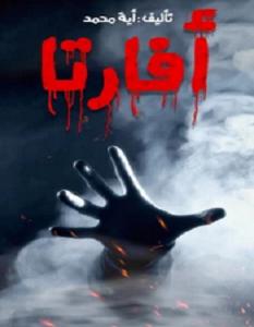 تحميل رواية أفارتا pdf – آية محمد