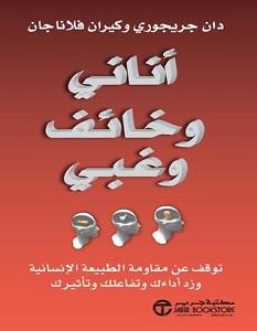 تحميل كتاب أناني وخائف وغبي pdf – دان جريجوري وكيران فلاناجان