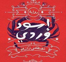 تحميل رواية إسود وردي pdf – مصطفى ذكري