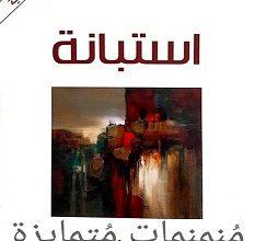 تحميل كتاب استبانة pdf – عبد الله العروي