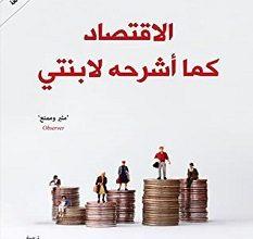 تحميل كتاب الاقتصاد كما أشرحه لابنتي pdf – يانيس فاروفاكيس